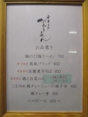 がふうあん【五】-12