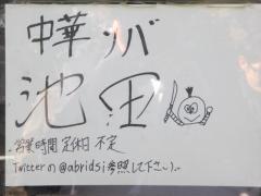【新店】中華ソバ 池田-1