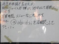 【新店】中華ソバ 池田-15