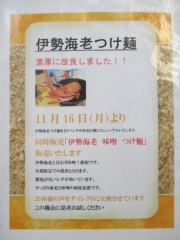 つけ麺 一燈-3