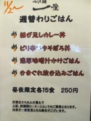 つけ麺 一燈-5