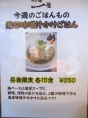 つけ麺 一燈-6