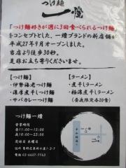 つけ麺 一燈-12
