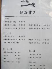 つけ麺 一燈-13