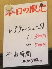らーめん専門 和心【参】-5