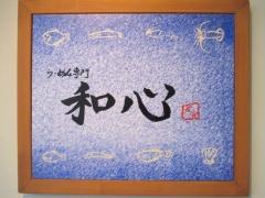 らーめん専門 和心【参】-13