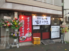 【新店】麺屋 一寸星-1
