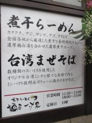 【新店】麺屋 一寸星-11