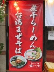 【新店】麺屋 一寸星-13