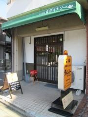 【新店】鳥料理・とりそば ダイナソー-1