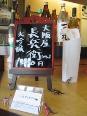【新店】鳥料理・とりそば ダイナソー-2