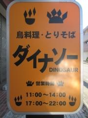 【新店】鳥料理・とりそば ダイナソー-3