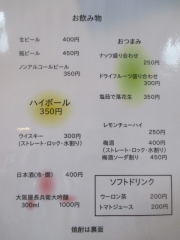 【新店】鳥料理・とりそば ダイナソー-6