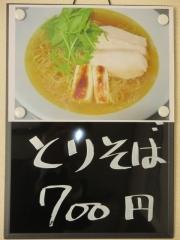 【新店】鳥料理・とりそば ダイナソー-8