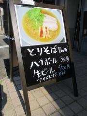 【新店】鳥料理・とりそば ダイナソー-20