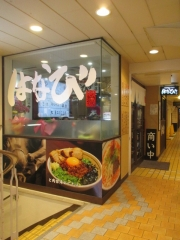 【新店】濃厚担々麺 はなび-1