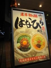 【新店】濃厚担々麺 はなび-6