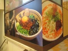 【新店】濃厚担々麺 はなび-7