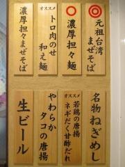 【新店】濃厚担々麺 はなび-8