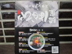【新店】濃厚担々麺 はなび-12