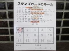 【新店】濃厚担々麺 はなび-13