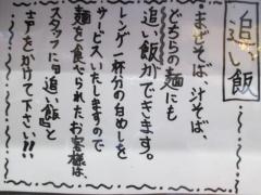 【新店】濃厚担々麺 はなび-18