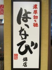 【新店】濃厚担々麺 はなび-19
