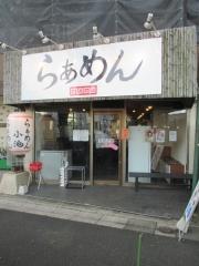 らぁめん 小池【七】-1