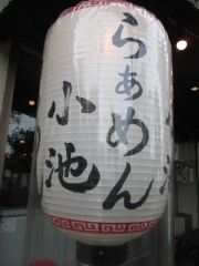 らぁめん 小池【七】-2