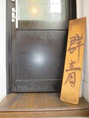 群青【弐壱】-9
