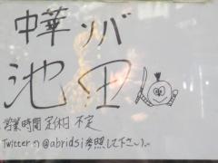 中華ソバ 池田【弐】-2