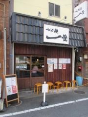 つけ麺 一燈【参】-1