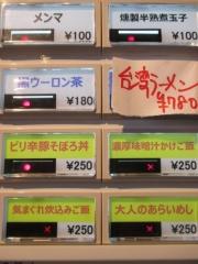 つけ麺 一燈【参】-3