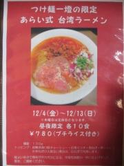 つけ麺 一燈【参】-2