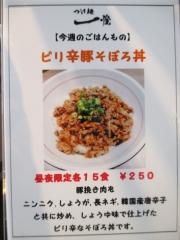 つけ麺 一燈【参】-10