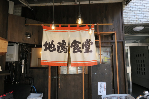 地鶏食堂(外観)