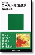嵐山光三郎 「日本一周ローカル線温泉旅」 講談社現代新書