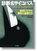 R・D・ヘア 「診断名サイコパス」 ハヤカワ文庫