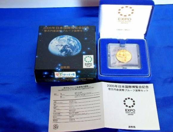 2005年 日本国際博覧会記念 壱万円金貨