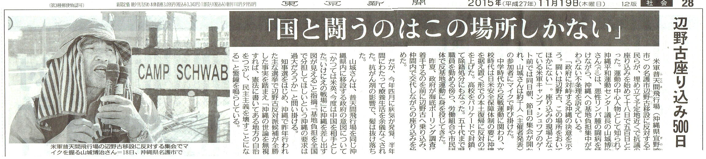 tokyo2015 1119