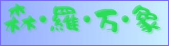 森羅万象ロゴ