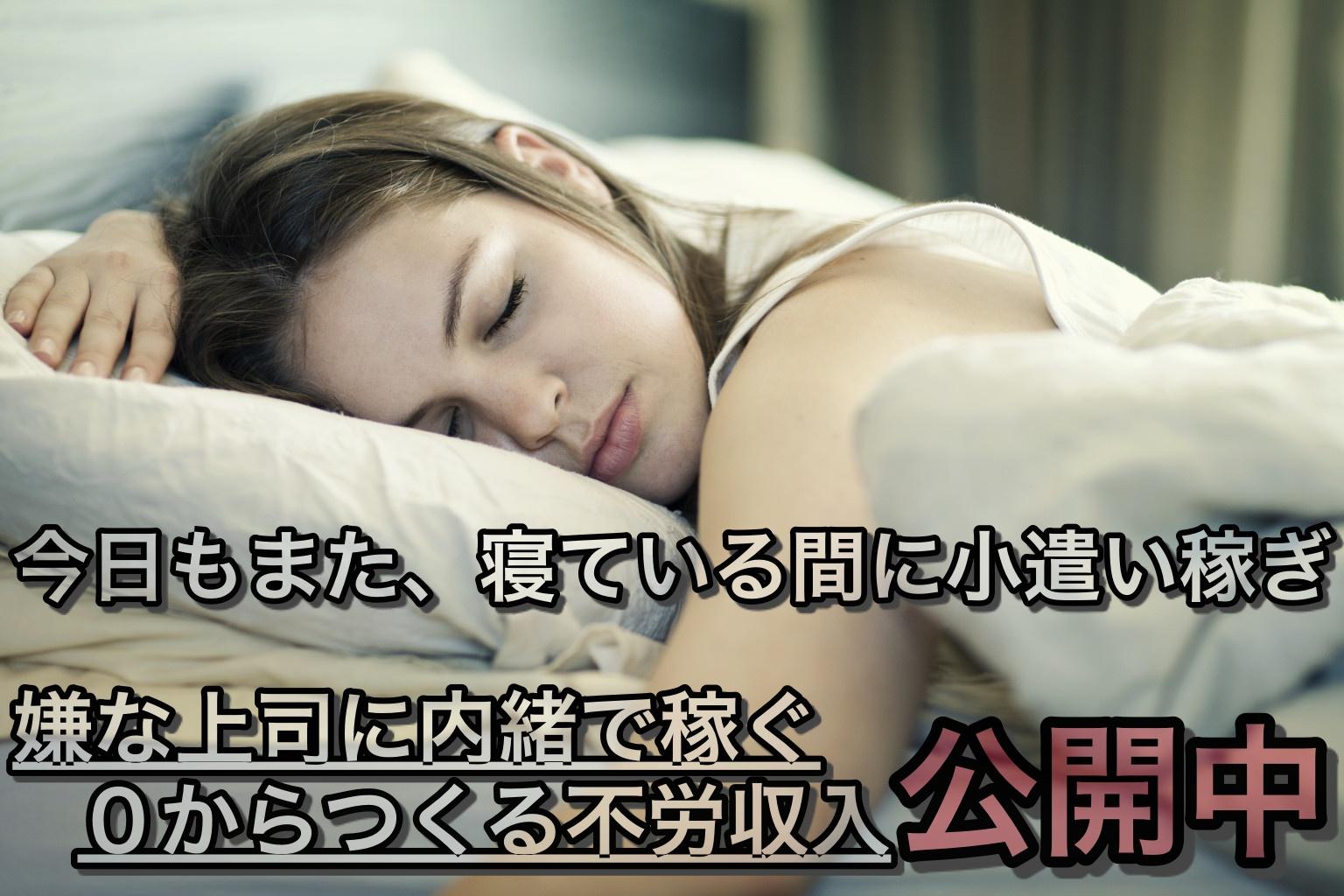 寝ている間に10万円稼ぐ