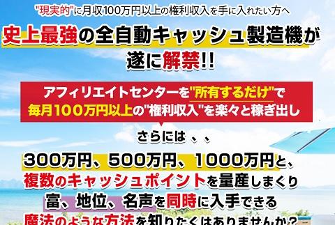 アフィリエイトオーナーズプログラム増田祐一