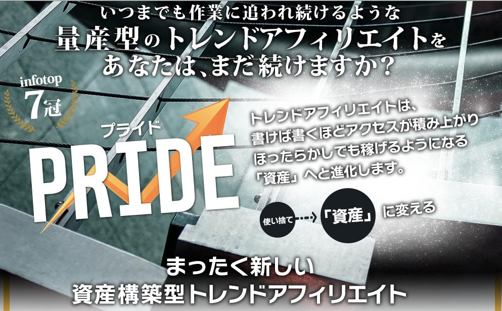 PRIDE(プライド)画像1