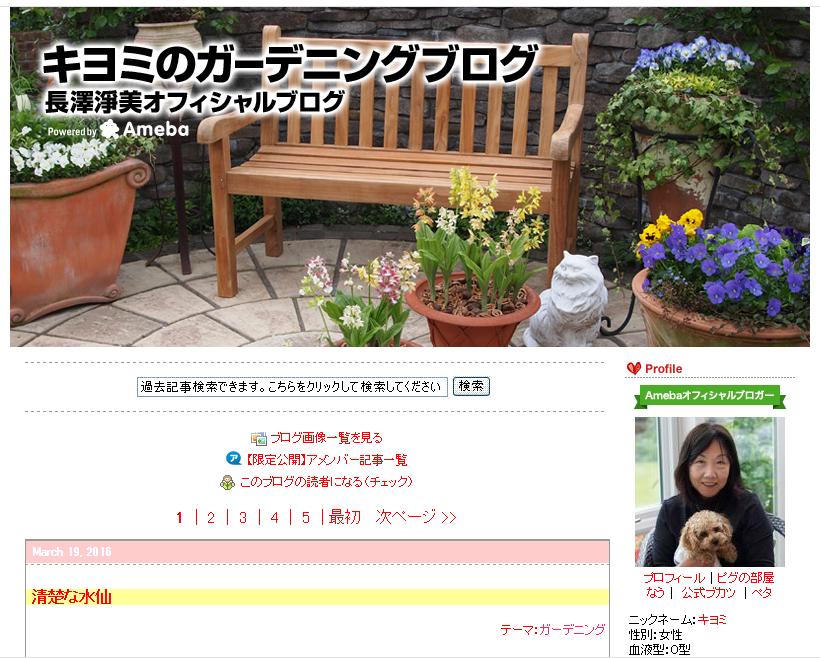 キヨミのガーデニングブログ 長澤淨美のアメブロオフィシャルブログPowered by Ameba,キヨミ
