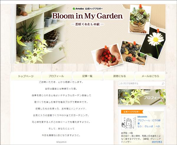 bloom in my garden ~花咲くわたしの庭~