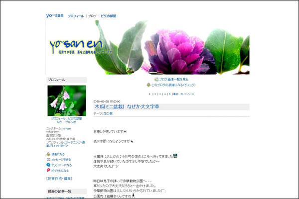 yo-san 園