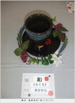 H27103009茂原市文化祭