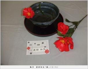 H27103010茂原市文化祭