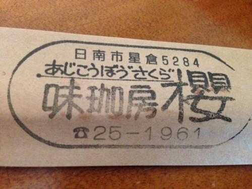 sakurakoubou4.jpg